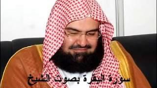 Video سورة البقرة كاملة عبد الرحمن السديس AlBaqarah by abdulrahman al sudais MP3, 3GP, MP4, WEBM, AVI, FLV Juni 2018