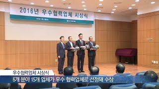 재단 구매팀 우수협력업체 시상식 개최 미리보기