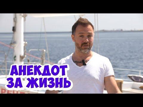 Смешные еврейские анекдоты из Одессы Анекдот за жизнь (22.05.2018) - DomaVideo.Ru