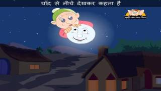 Chand Pe Ek Aadmi - Nursery Rhyme with Lyrics
