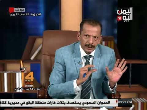 اليمن اليوم 2017 10 10
