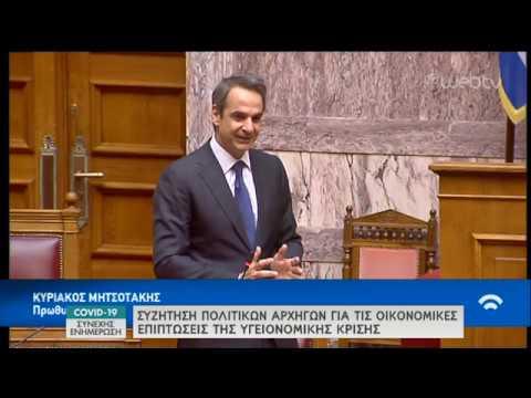 Η τριτολογία του Πρωθυπουργού στη Βουλή | 30/04/2020 | ΕΡΤ