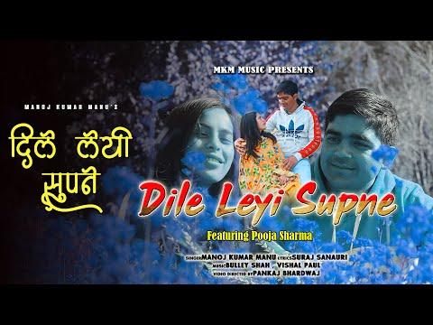 दिले लेई सुपने || Dile Leyi supne || Manoj Kumar Manu || Latest Himachali Sad Song