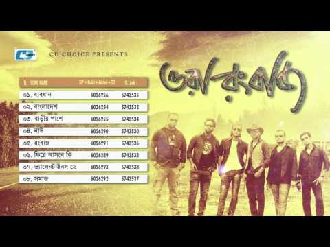 Ora Rongbazz | Audio Jukebox | New Hits Songs