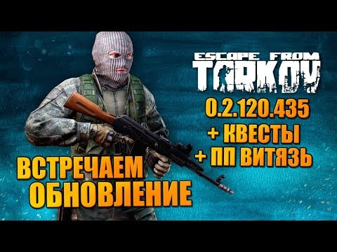 ОБНОВЛЕНИЕ ЕSСАРЕ FRОМ ТАRКОV 🔥 ВСТРЕЧАЕМ КВЕСТЫ и ПП ВИТЯЗЬ - DomaVideo.Ru