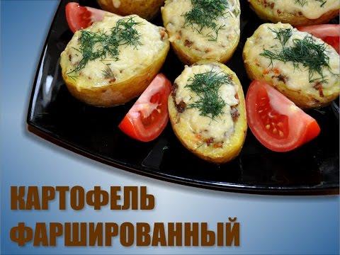 Кулинария — Фаршированный картофель
