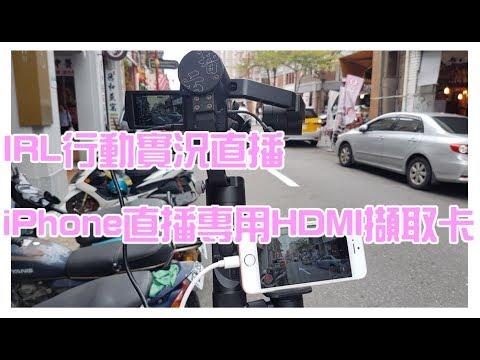 外接攝影機透過iPhone手機達成行動直播