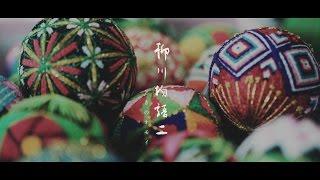 柳川物語二~ときのオモイ~