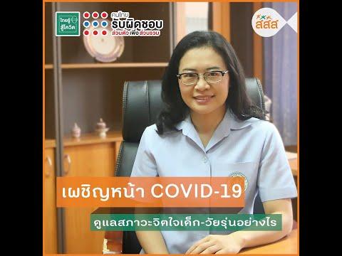 เผชิญหน้า COVID-19 ดูแลสภาวะจิตใจเด็ก-วัยรุ่นอย่างไร จิตแพทย์แนะ 3 วิธี ดูแลสภาวะจิตใจเด็ก-วัยรุ่น ในสถานการณ์ COVID-19  ชวนสังเกตอาการ เครียดกังวล ขั้นไหนควรพบแพทย์  โดย พญ.ดุษฎี จึงศิรกุลวิทย์ ผู้อำนวยการสถาบันสุขภาพจิตเด็กและวัยรุ่นราชนครินทร์ และผู้ช่วยผู้จัดการแผนงานพัฒนานวัตกรรมเชิงระบบเพื่อการสร้างเสริมสุขภาพจิต สสส.  #Thaihealth #สสส #สุขภาวะ #ไทยรู้สู้โควิด #โควิด #สัญญาว่าจะอยู่บ้าน #สัญญาว่าจะอยู่บ้านต้านโควิด #อยู่บ้านกันนะครับ