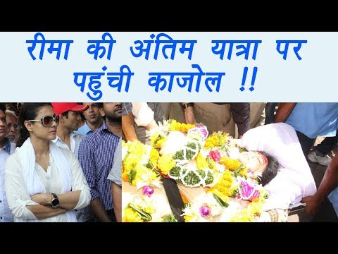Reema Lagoo: Kajol MOURNS on Reema's FUNERAL;Watch here | FilmiBeat (видео)