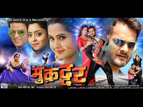 बॉडीगार्ड - KHESARI LAL YADAV 2018 - HD 2018 - BHOJPURI SUPERHIT MOVIE 2018