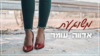 הזמרת אדווה עומר - סינגל חדש - משוגעת