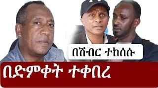 Ethiopia: ሰበር ዜና - የኢትዮታይምስ የዕለቱ ዜና | EthioTimes Daily Ethiopian News  | Asaminew | Eskinder Nega