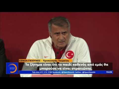 """Video - """"Γκρίζοι Λύκοι"""" και στρατιωτικοί χαιρετισμοί στο Γαλλία - Τουρκία!"""