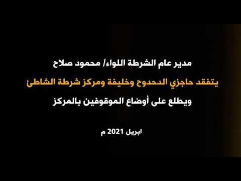 مدير عام الشرطة اللواء محمود صلاح يتفقد حاجزي الدحدوح وخليفة ومركز شرطة الشاطئ