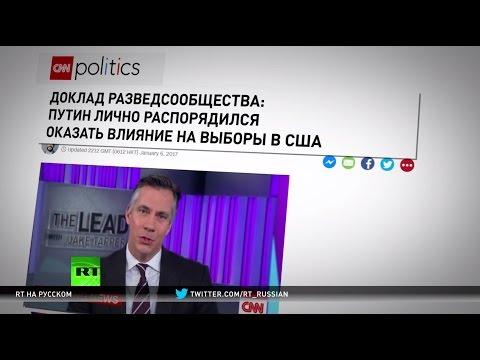 «Путин распорядился»: разведка США обвинила российских хакеров и RT во влиянии на выборы (видео)