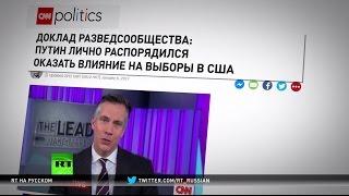«Путин распорядился»: разведка США обвинила российских хакеров и RT во влиянии на выборы