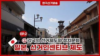 일본 선거인센티브 제도 세계 민주주의를 만나다 17회