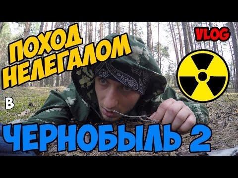 Нелегальный поход в Чернобыль 2 /Путь к Дуге / ВЛОГ - DomaVideo.Ru