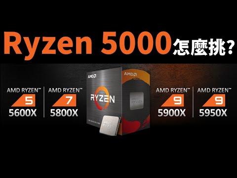 【Huan】Ryzen 5000系列CPU怎麼選? 這支影片告訴你(CC字幕)