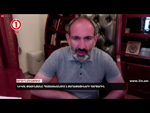 ՈՒՂԻՂ․ ՆԻԿՈԼ ՓԱՇԻՆՅԱՆԸ ՊԱՏԱՍԽԱՆՈՒՄ Է ՔԱՂԱՔԱՑԻՆԵՐԻ ՀԱՐՑԵՐԻՆ - DomaVideo.Ru