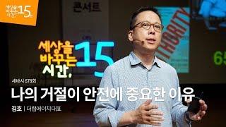 #23 [세바시] 나의 거절이 안전에 중요한 이유 - 김호 대표