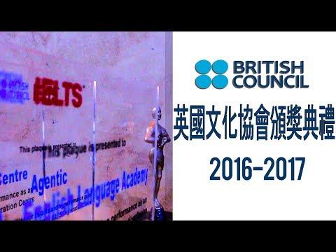 SMEAG 英國文化協會頒發證書