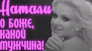 Natali music video О Боже, Какой Мужчина!