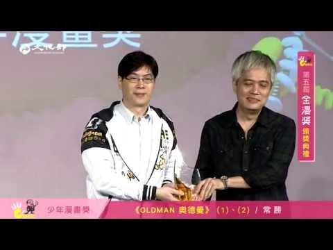 2014第五屆金漫獎頒獎典禮精華