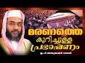 Latest Islamic Speech In Malayalam  E P Abubacker Qasimi 2017