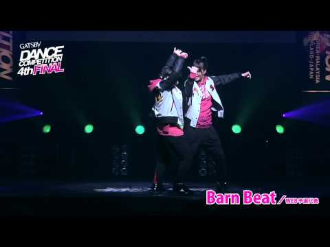 【GDC 4th】GATSBY DANCE COMPETITION 2011-2012:JAPAN FINAL/Barn Beat