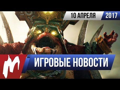 Игромания! Игровые новости, 10 апреля (Xbox Scorpio, Call Of Duty, Total War: Warhammer  2)