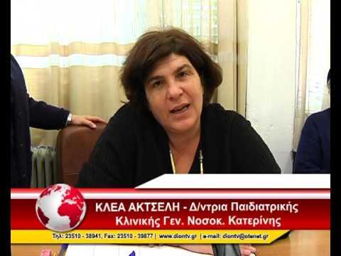 ΕΜΒΟΛΙΑΣΜΟΙ - Το Περιφερειακό Τμήμα Κατερίνης του Ελληνικού Ερυθρού Σταυρού και οι εργαζόμενοι στη Παιδιατρική Κλινική του Γενικού Νοσοκομείου...