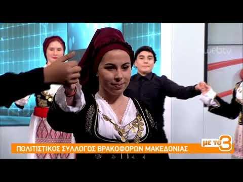 Κάλαντα από τους βρακοφόρους της Μακεδονίας| 28/12/2018 | ΕΡΤ