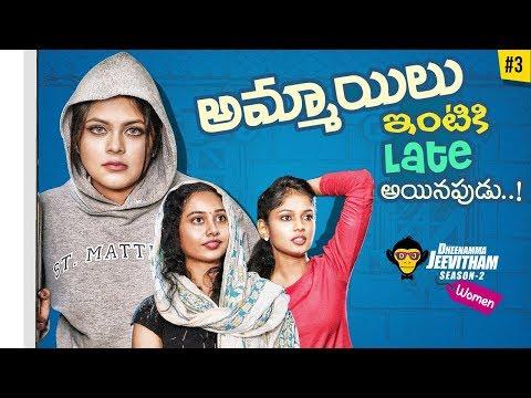 Ammailu Intiki Late Ayinapudu - Deenamma Jeevitham Women || Season 2 || Epi #3 || DJ Women