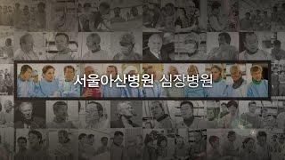 서울아산병원 심장병원 홍보영상 (국문) 미리보기