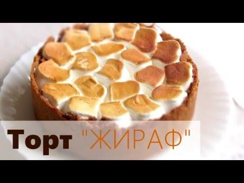 """ТОРТ """" ЖИРАФ"""" Супер ШОКОЛАДНЫЙ/ простой рецепт от VIKKA"""