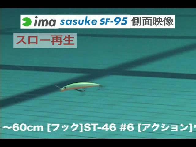 Ima Japan Sasuke SF-95