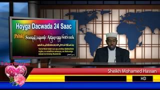 Sabru Wal Musabara Sh Maxamed Xassan somalislamic.net