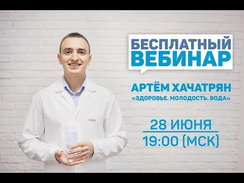 Приглашение на вебинар Артёма Хачатрян \Здоровье.Молодость.ВОДА\ 28.06.17