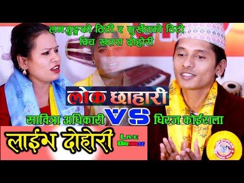 (Lok Chhahari || लमजुङ्गको ठिटी र सुर्खेती ठिटो बिच पर्यौ ठुलो घम्सा घम्सी || Sabitra Vs Dhiraj - Duration: 28 minutes.)