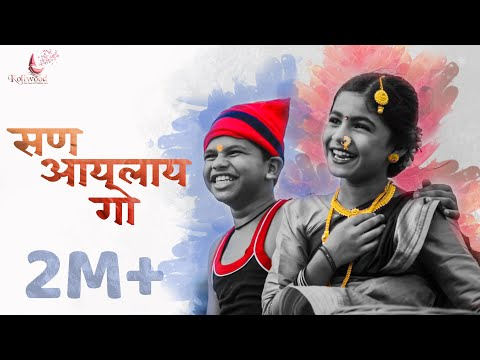 Video सण आयलाय गो | San Aaylay Go | Dhruvan Moorthy & Shubhangi Kedar | Official Video  2017 download in MP3, 3GP, MP4, WEBM, AVI, FLV January 2017