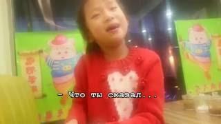 Разговор с маленькой китаянкой...