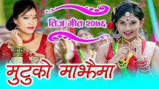 Mutu ko Majhama - Devi Gharti Magar & Mahendra Bhandari