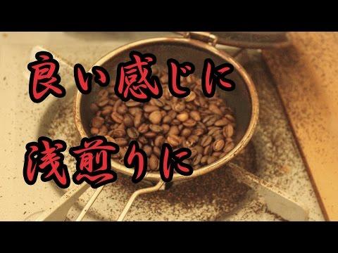 浅煎りコーヒー焙煎モカシダモ シロのブログ