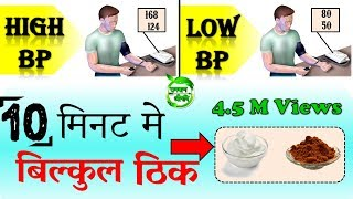 Take this medicine and get rid of High Blood Pressure Problem in  Just 10 Minutes.--------------------------------------------------------------------------------------------------------------------------------------------------------------------------------------------------------------------------------Say Goodbye To High Blood Pressure, Permanent Cure High Blood Pressure, High BP Home Remedies, Reduce high blood pressure in 5 minutes, How To Lower Blood Pressure Quickly, How to cure High BP, Home Remedies For High Blood Pressure, ब्लड प्रेसर का इलाज, हाई ब्लड प्रेशर के उपचार, हाई बीपी काबू करने का घरेलू उपाय, high blood pressure symptoms, high pressure, hypertension, healthcare, low blood pressure treatment in hindi, how to control high bp in hindi, high blood pressure control tips in hindi, bp low in hindi--------------------------------------------------------------------------------------------------------------------------------------------------------------------------------------------------------------------------------For more Health Tips, Beauty Tips and Home Remedies Please Subscribe to our YouTube channel.Visit our channel:https://goo.gl/aXB9FRSubscribe to stay updated:https://goo.gl/04SL67Join Us on Facebook:https://www.facebook.com/RambaanAushadhi--------------------------------------------------------------------------------------------------------------------------------------------------------------------------------------------------------------------------------Music: http://www.bensound.com/royalty-free-music