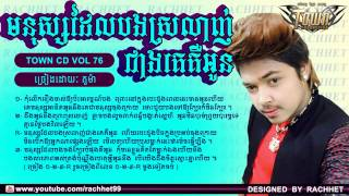 Monus del bong srolanh cheang ke ker Oun   Town CD VOL 76   Kuma New Song 2015