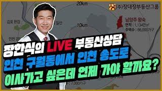 [부동산투자상담/부동산전문가] 인천 구월동에서 인천 송도로 이사가고 싶은데 시기는?