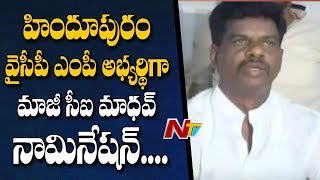 Ex CI Gorantla Madhav files Nomination   YCP Hindupur MP Candidate