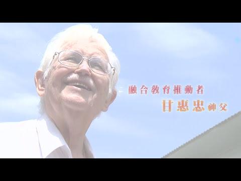融合教育推動者 甘惠忠神父